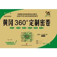2018版 黄冈360定制密卷 七年级下册 数学 人教版RJ版 初一7年级下学期 单元月考期中期末中考检测试卷
