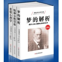 正版全3册 销套装书籍弗洛伊德三部曲心理学入门梦的解析精神分析引论性学三论爱情夫妻关系关于与人交往沟通抑郁症