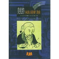 【二手旧书9成新】 莫扎特:小夜曲、嬉游曲与舞曲(音乐导读23) (英)史密斯 ,德馨 9787806116616 花
