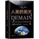 人类的明天(正改变世界的解答之书。北京大学官微推荐,刘烨、江一燕抢先试读)