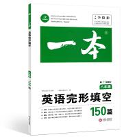 2020一本英语完型填空150篇 八年级 8年级上下册 八年级全一册初中英语阅读组合英语同步练习册初二江西人民出版社