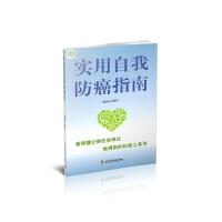 实用自我防癌指南 郑赞朴编著 中国科学技术出版社9787504677815