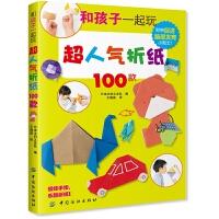 正版全新 和孩子一起玩超人气折纸100款