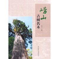 【正版全新直发】崂山古树名木 李腾 9787503881046 中国林业出版社
