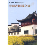 中国古民居之旅陆琦中国建筑工业出版社9787112069781