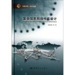 【新书店正版】复杂信息网络性能设计杨海涛 等中国宇航出版社9787515906393