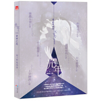【二手正版9成新】光年Ⅱ诸神之战(大结局),树下野狐,中国致公出版社,9787514505962