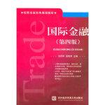 国际金融(第四版) 刘舒年,温晓芳 9787811347326 北京对外经济贸易大学出版社有限责任公司