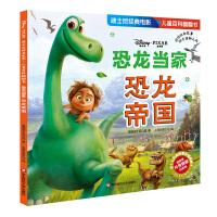迪士尼经典电影 儿童百科翻翻书:恐龙当家-恐龙帝国