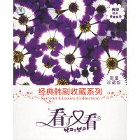 经典韩剧收藏系列:看了又看(限量珍藏版)(上下部)(170VCD)