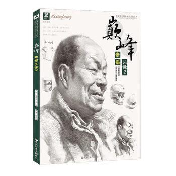 2018*素描头像2 国美励志李世光编肖像画局部五官解剖与大关系步骤
