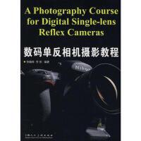 数码单反相机摄影教程 【正版书籍】