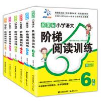 小学语文新课标阶梯阅读训练1-6年级 6册正版 小学生课外阅读书籍 一年级语文阅读理解训练题教材二三年级看图写话训练四