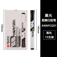 晨光AWMY2201白板笔可擦易擦办公会议笔黑蓝红可擦记号笔10支 黑色白板笔10支装 2201