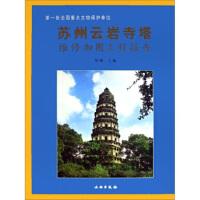 [二手95成新旧书]苏州云岩寺塔维修加固工程报告 9787501022120 文物出版社