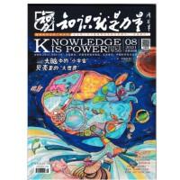 【2021包邮预售 带视频课】知识就是力量杂志2021年8月10-18岁青少年科普读物地理历史文学心理哲学军事航空过期刊