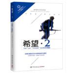 【正版新书直发】希望 2Herman Work湖南文艺出版社9787540468231