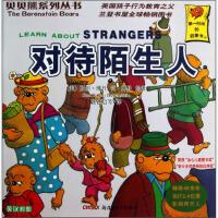 【二手原版9成新】贝贝熊系列丛书(第1辑):对待陌生人(英汉对照),[美] 斯坦・博丹(Berenstain S.)