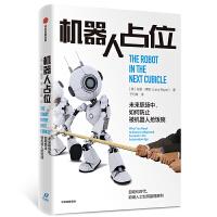 正版全新 机器人占位:未来职场中,如何防止被机器人抢饭碗