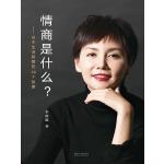情商是什么?:关于生活智慧的44个故事(电子书)
