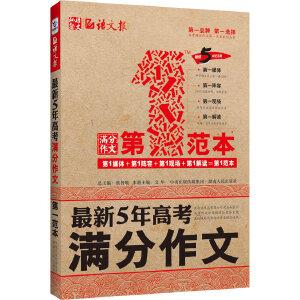 语文报・最新5年高考满分作文第一范本(畅销5年纪念版)