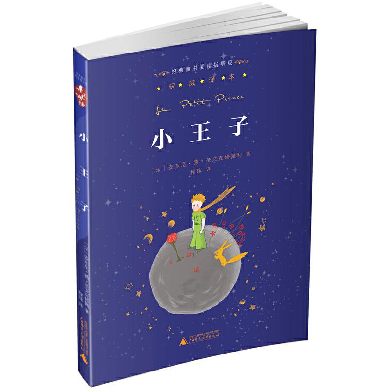 亲近母语经典童书阅读指导版小王子