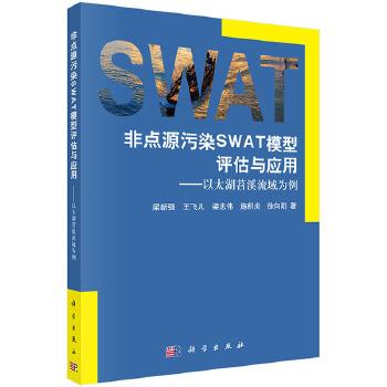 非点源污染SWAT模型评估与应用:以太湖苕溪流域为例