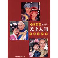 【正版现货】还珠格格 第三部 天上人间 写真全纪录 琼瑶,爱永 9787530207055 北京十月文艺出版社