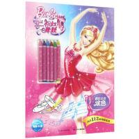 【正版全新直发】芭比公主涂色:粉红舞鞋 美国美泰公司编者:海豚传媒 9787556041107 长江少年儿童出版社