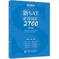 【全新正版】睿途教育 新SAT必背词汇2700第2版 刘超然 张淼著 9787511449658 中国石化出版社有限公