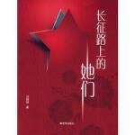 长征路上的她们 刘丽丽 9787506573504 中国人民解放军出版社