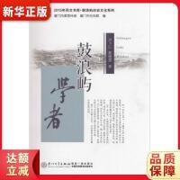 鼓浪屿学者 洪卜仁,詹朝霞 【新华书店 正版保证】