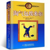 淘气包埃米尔 林格伦作品选集儿童文学作品小学生课外书必读书籍儿童三四年级阅读读物非注音版中国少年儿童出版社