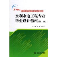 水利水电工程专业毕业设计指南 (第二版)(21世纪高等学校精品规划配套辅导教材)