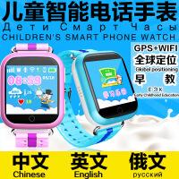 儿童电话手表触摸屏GPS定位儿童手表手机俄文英文