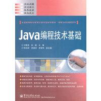 Java编程技术基础