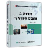 车载网络与车身电控系统