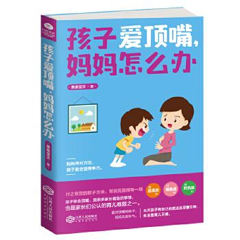 孩子爱顶嘴,妈妈怎么办(pdf+txt+epub+azw3+mobi电子书在线阅读下载)