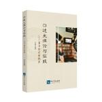 口述史理论与实践:图书馆员的视角