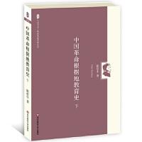 中国革命根据地教育史(下) 大夏书系 陈桂生 9787567557086