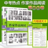 通城学典中考热点作家作品阅读 组合训练 第1+2卷 2本装 中考语文阅读理解训练 初中语文名家名作阅读 初中语文阅读理解