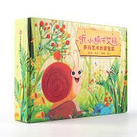 正版全新 听,小蜗牛艾玛多元艺术启蒙宝盒(绘本、CD、手工书、200多件丰富材料,塑造孩子思维方式、拓展孩子认知体系的