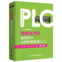 欧姆龙PLC编程指令与梯形图快速入门(第3版) 刘艳伟 电子工业出版社 9787121331671