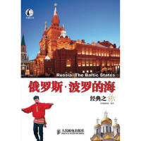 【正版现货】俄罗斯 波罗的海经典之旅 墨刻编辑部著 9787115207487 人民邮电出版社
