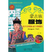 【正版直发】蒙古族服饰 亮月 9787204125258 内蒙古人民出版社