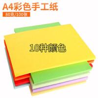 彩色卡纸儿童手工纸彩纸折纸a4复印纸彩色打印纸80g/克A4彩色纸折纸材料混色多色10色纸