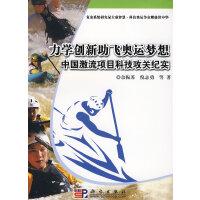 力学创新助飞奥运梦想:中国激流项目科技攻关纪实