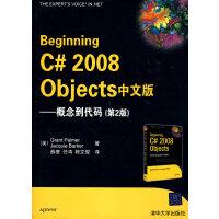 Beginning C# 2008 Objects中文版――概念到代码(第2版)