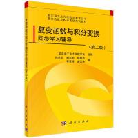 复变函数与积分变换同步学习指导(第二版)