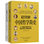 人人都能读得懂的哲学简史(套装,共两册)超图解中国哲学简史+超图解西方哲学简史